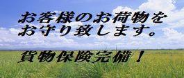 日本冷食運輸の事業内容詳細へ