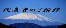 日本冷食運輸の心意気とは?