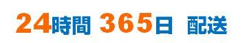 埼玉県の日本冷食運輸は、24時間365日