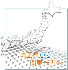 埼玉県より関東一円へ