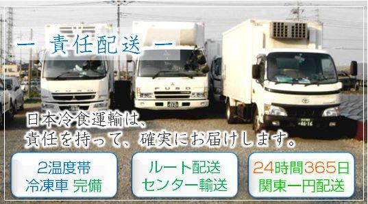 埼玉県の食品、医療品運送会社の日本冷食運輸です